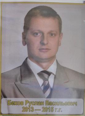 Бехов Руслан Васильевич 2013-2015