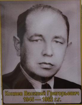 Коняев Василий Григорьевич 1945-1962
