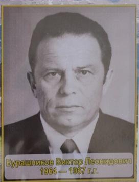 Бурашников Виктор Леонидович 1964-1967