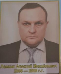 Ложкин Алексей Михайлович 2008-2009