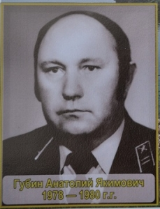 Губин Анатолий Якимович 1978-1980
