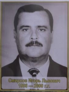 Смирнов Игорь Львович 1988-2000