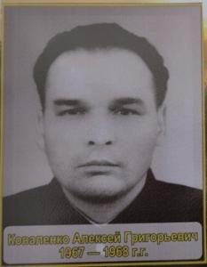 Коваленко Алексей Григорьевич 1967-1968