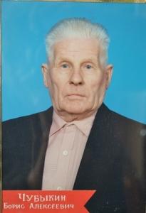 Чубыкин Борис Алексеевич