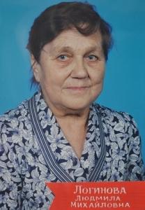 Логинова Людмила Михайловна