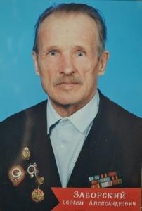 Заборский Сергей Александрович