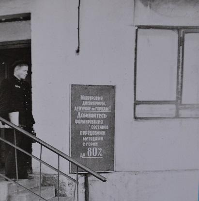 дежурный по горке т.Горбунов С.К.
