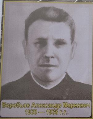 Воробьёв Александр Маркович 1930-1938
