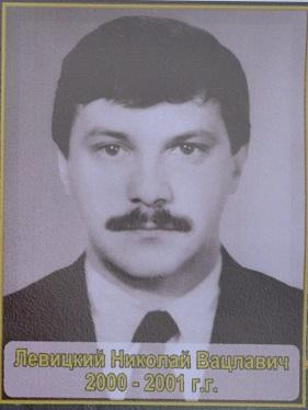 Левицкий Николай Вацлавич 2000-2001