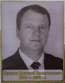 Шумков Дмитрий Валентинович 2003-2006