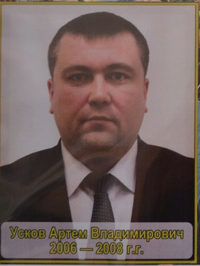 Усков Артём Владимирович 2006-2008