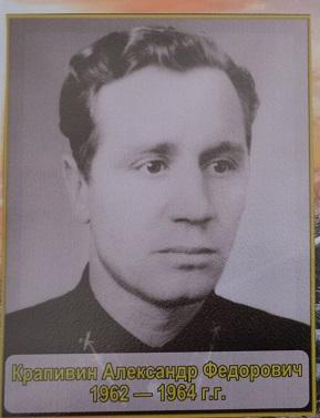 Крапивин Александр Фёдорович 1962-1964