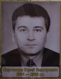 Пировских Юрий Викторович 2001-2003