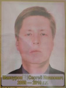 Мансуров Сергей Иванович 2009-2010