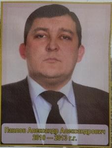 Павлов Александр Александрович 2010-2013