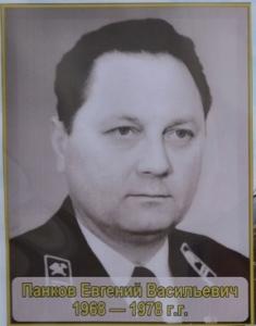 Панков Евгений Васильевич 1968-1978