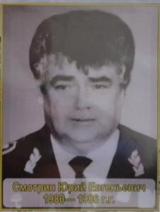 Смотрин Юрий Евгеньевич 1980-1986