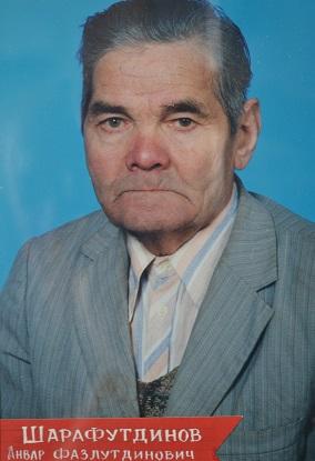 Шарафутдинов Анвар Фазлутдинович