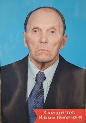 Камшилов Михаил Григорьевич