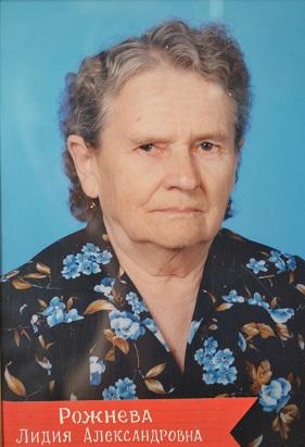 Рожнева Лидия Александровна