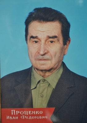 Проценко Иван Фёдорович