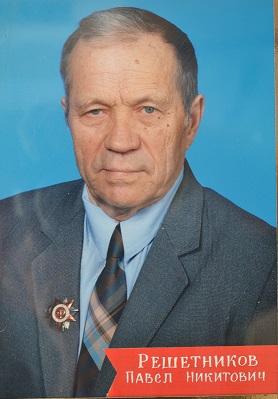 Решетников Павел Никитович