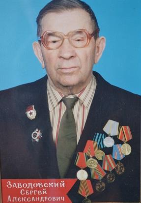 Заводовский Сергей Александрович
