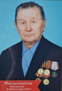 Масленников Николай Александрович