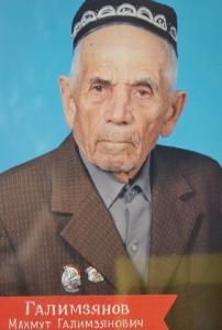Галимзянов Махмут Галимзянович