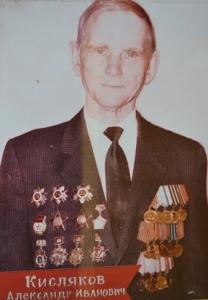 Кисляков Александр Иванович