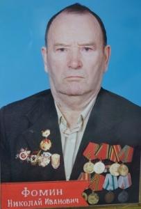 Фомин Николай Иванович
