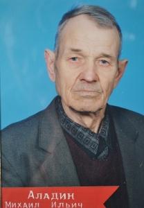 Аладин Михаил Ильич